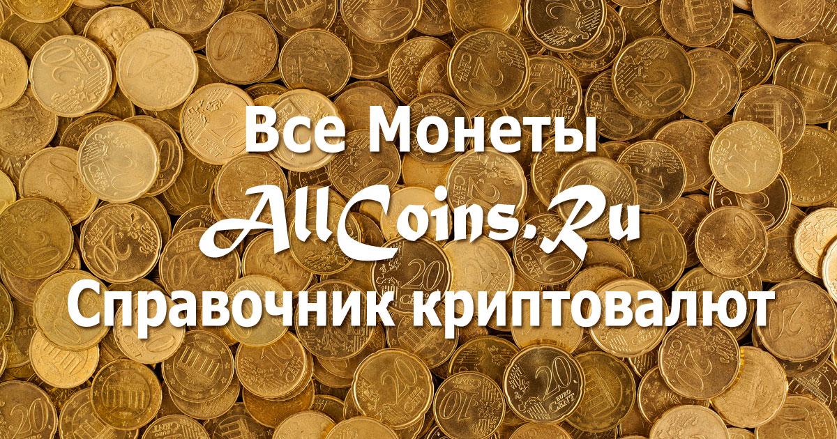 (c) Allcoins.ru